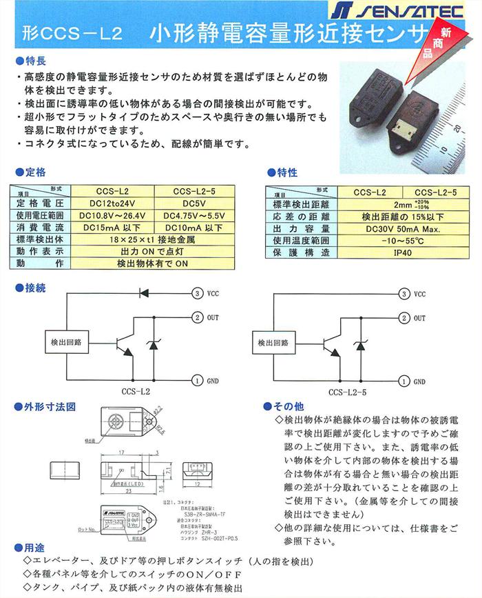 小型静電容量形近接センサ 電子部品 半導体 名古屋