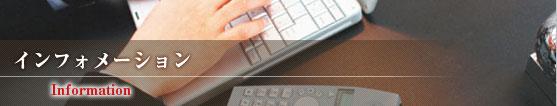 アクセス 防犯設備 電子部品 名古屋 商社